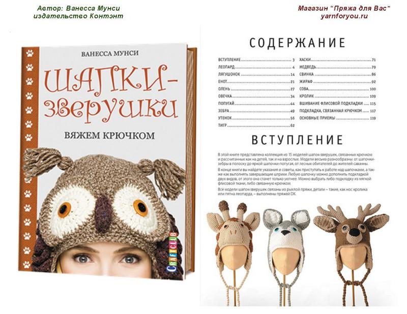 Книги вязание спицами шапки